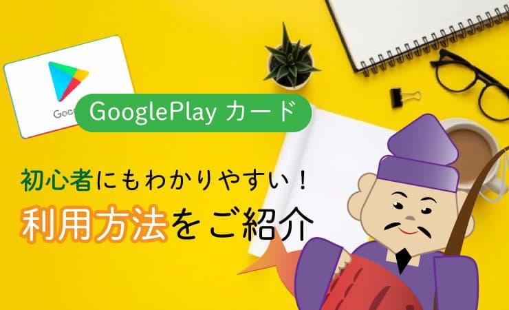 初心者にもわかりやすくGooglePlayコードの換金方法を解説