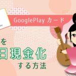 googleplayの残高をお金に戻す方法はある?