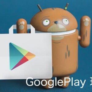 GooglePlayカードの換金方法