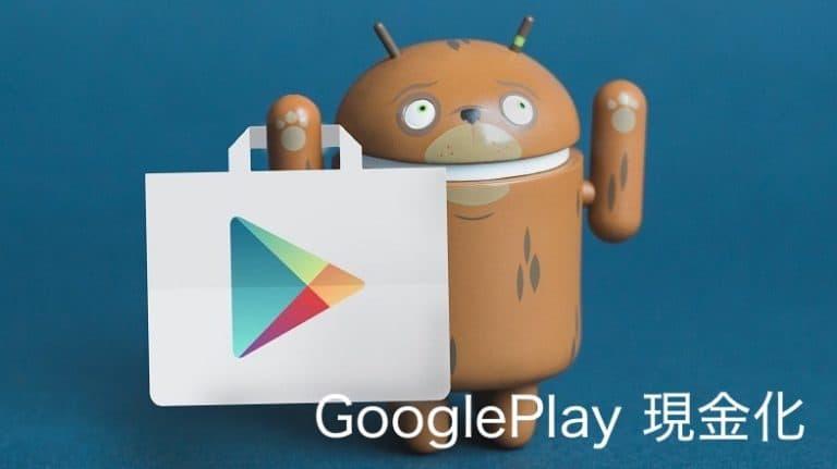 GooglePlayカードを最も高い換金率で現金化