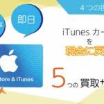 iTunesカードを現金に戻す方法とは?