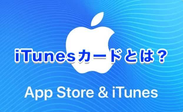 iTunesカードとは?