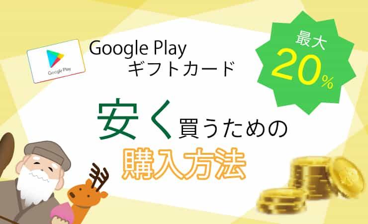 GooglePlayギフトカードを安く買うための購入方法をご紹介