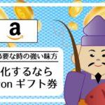 Amazonギフト券 換金 最新情報