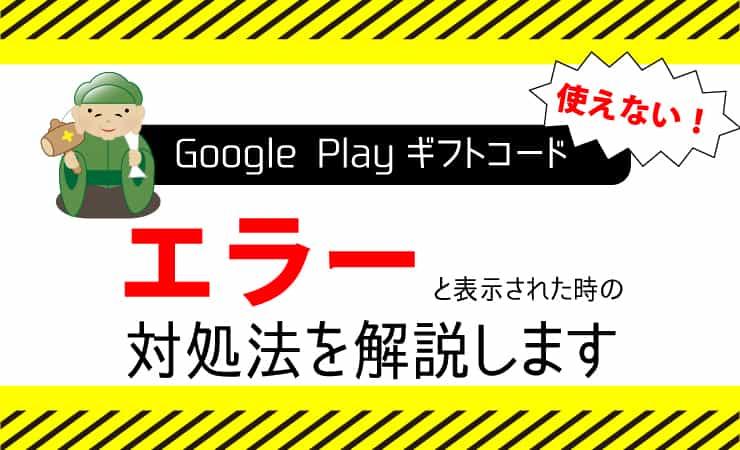 Googleコード【エラー】と表示された時の対処方を解説!