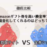 ギフト券買取サイト vs 金券ショップ