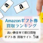 Amazonギフト券買取サイト優良店をご紹介