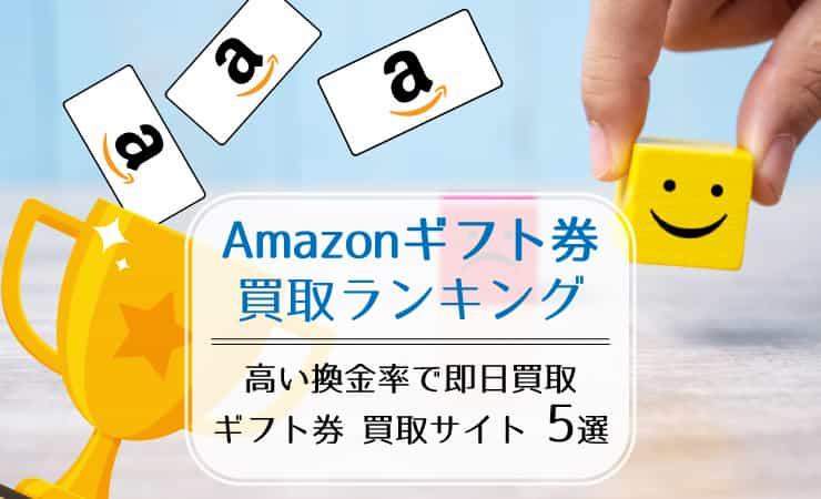 Amazonギフト券買取業者ランキング