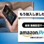Amazonプライムビデオの魅力に迫ります!