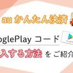 auかんたん決済でGoogleplayコードを購入する方法