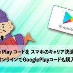 キャリア決済でgoogleplayカードを購入