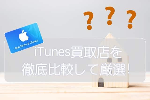 iTunesカードの換金方法を比較