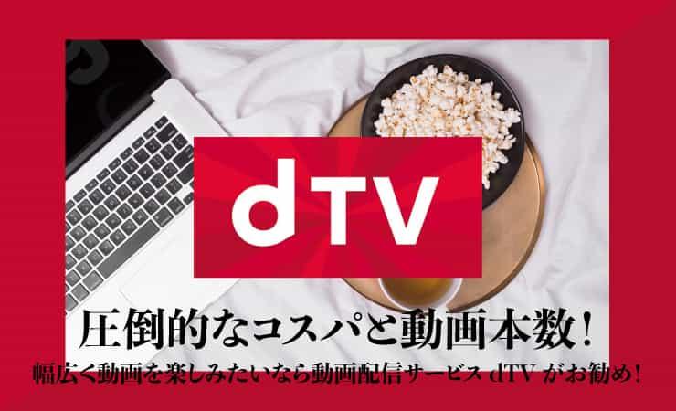 おすすめ無料動画配信サービス dTV