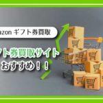 【高価買取】Amazonギフト券