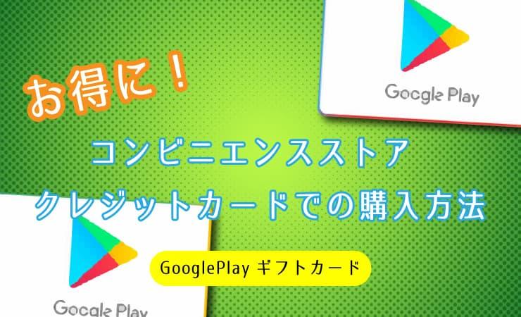 GooglePlayギフトカード をコンビニエンスストアでクレジットカードを利用して購入する方法