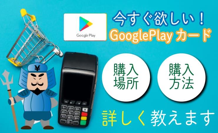 Googleplayカードの購入方法や購入場所を解説