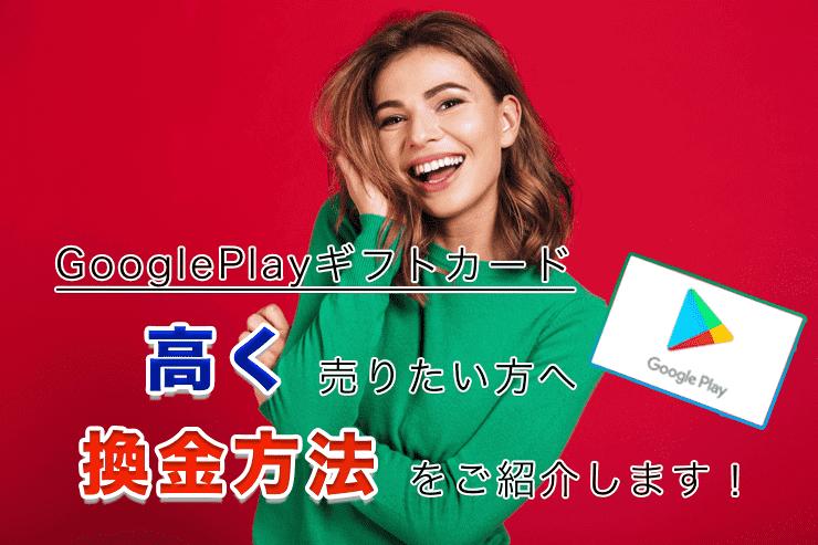 Goolgeplayカードの換金方法とは?