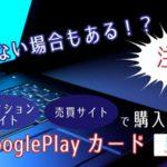 Googleplayコード購入に関しての注意事項
