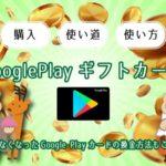Googleplayカードの購入方法や利用方法を解説