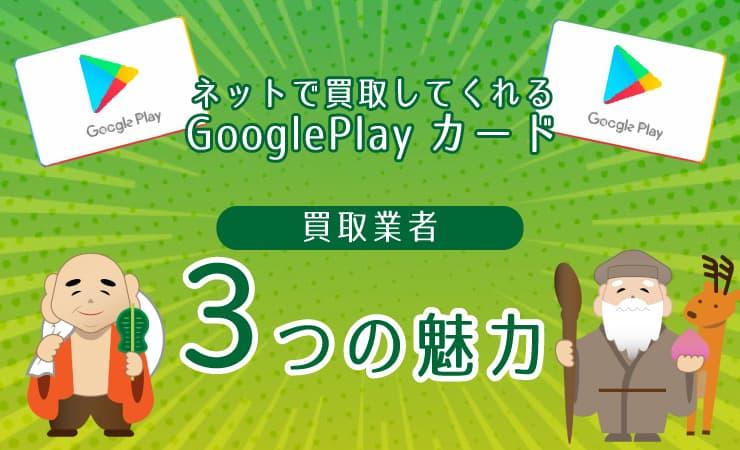 Goolgeplay買取サービスを利用するメリットとは?