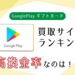 GooglePlayギフトカードを高い換金率で現金化する買取業者ランキング