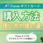 iTunesギフトカードの利用手順や購入方法