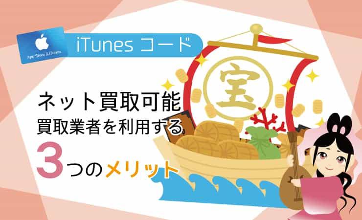 iTunesコード買取サービスの魅力