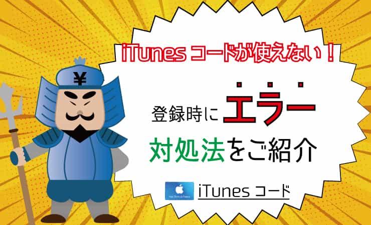 iTunesコードが登録できない時の対処法をご紹介します!