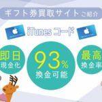 iTunesコードの換金方法をご紹介