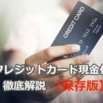 クレジットカード現金化 保存版記事