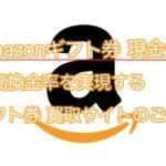 Amazonギフト券 を現金化する8つの方法