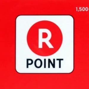 楽天ポイントギフトカードは高い買取率で現金化する方法があります