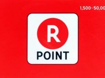 楽天ポイントギフトカードを現金化する3つの換金方法