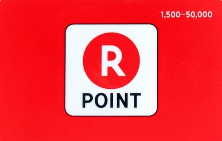 楽天ポイントギフトカードは高換金率で換金できます!