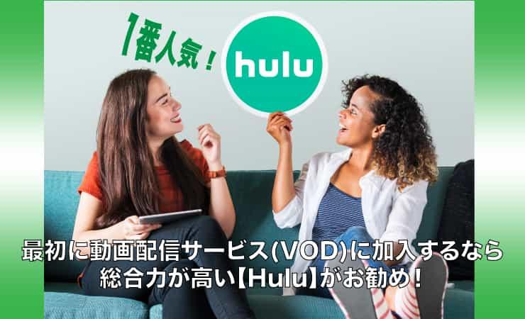 動画配信サービス【Hulu】の魅力