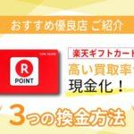楽天ポイントギフトカードの利用方法や換金方法