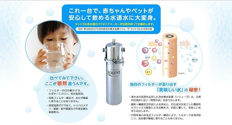 1台で家丸ごと、赤ちゃんでも安心して飲める浄水器「SOLUVE」