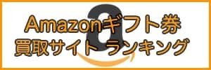 Amazonギフト券 買取サイトランキング