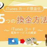 iTunesカード現金化の方法をご紹介