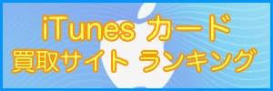 iTunes カードランキング