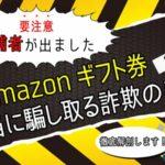 Amazonギフト券の詐欺被害にフォーカス