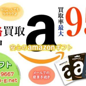 Amazonギフト券の換金なら安心ギフト