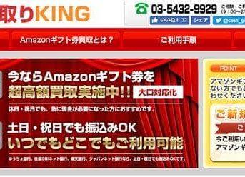 Amazonギフト券現金化なら買取KING