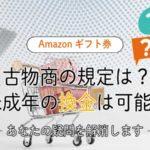未成年でもAmazonギフト券買取サービスは利用できる?