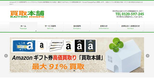 Amazonギフト券 買取サイトを運営する買取本舗
