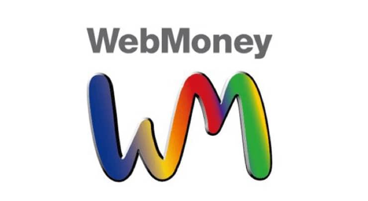 ウェブマネーを最高の条件で現金化する換金方法