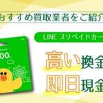 LINEプリペイドカードの利用方法と換金方法をご紹介