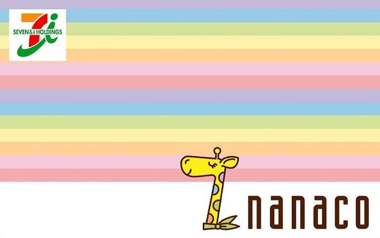 nanacoギフトカードを高い換金率で換金