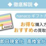 nanacoギフトカードの利用方法や換金方法を解説