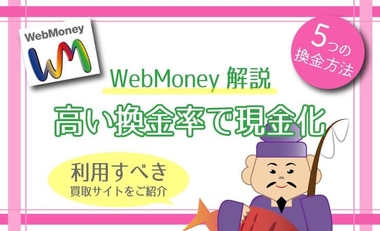WebMoneyの利用方法と換金方法をご紹介